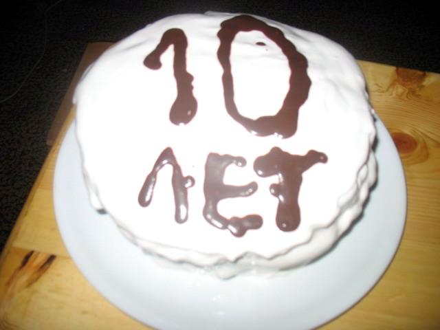 10 лет как-никак! Торт? Торт!