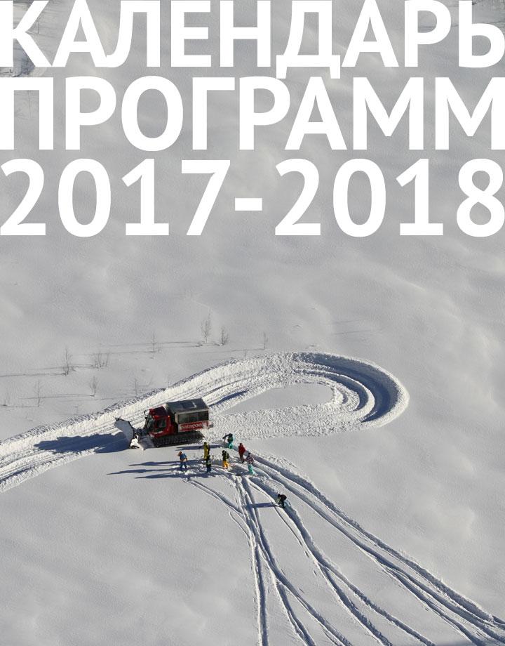 Бронирование програм в PRIISKOVY.RU